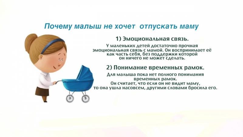 Право быть другим почему маленький ребенок не отпускает от себя маму ни на шаг, и как научить его это делать на канале успех в 05:50 28.03.2021, кадры, видео, актеры.