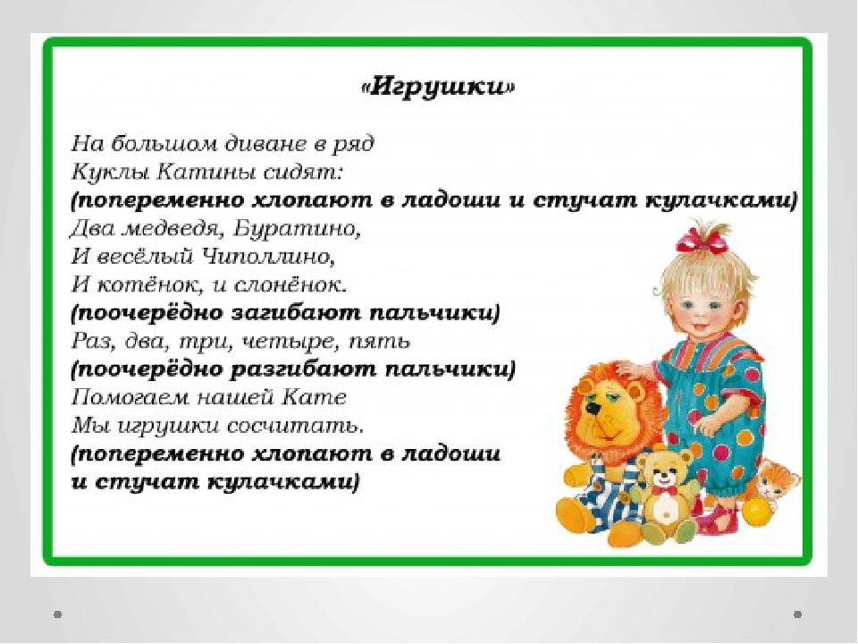 Пальчиковая гимнастика для детей от 2 до 6 лет