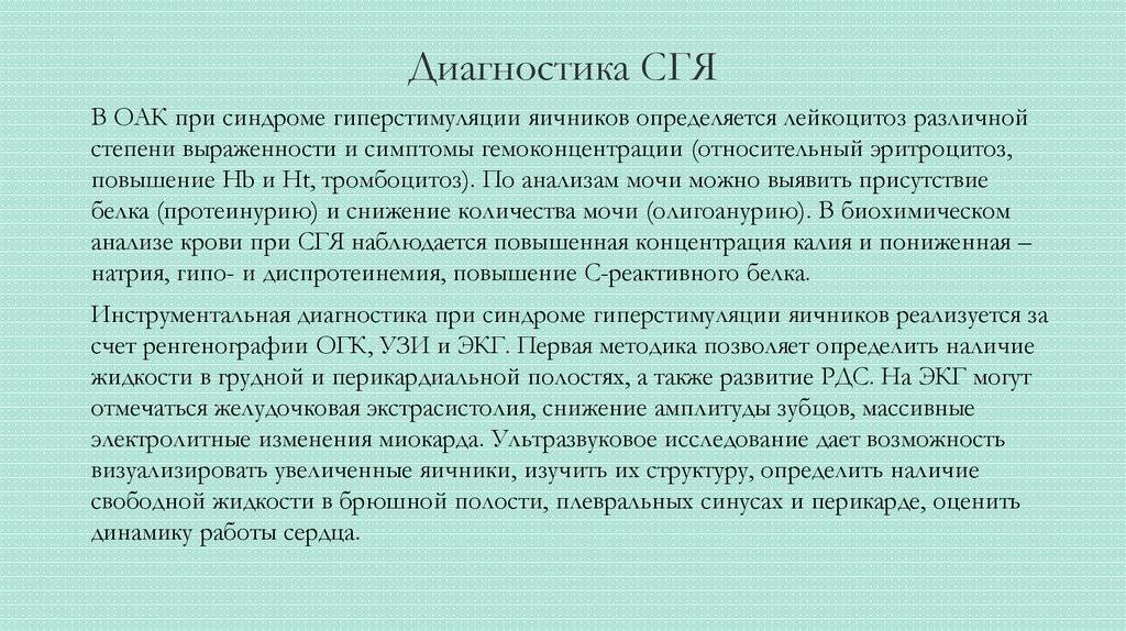 """Синдром гиперстимуляции яичников при эко   клиника """"центр эко"""" в москве"""
