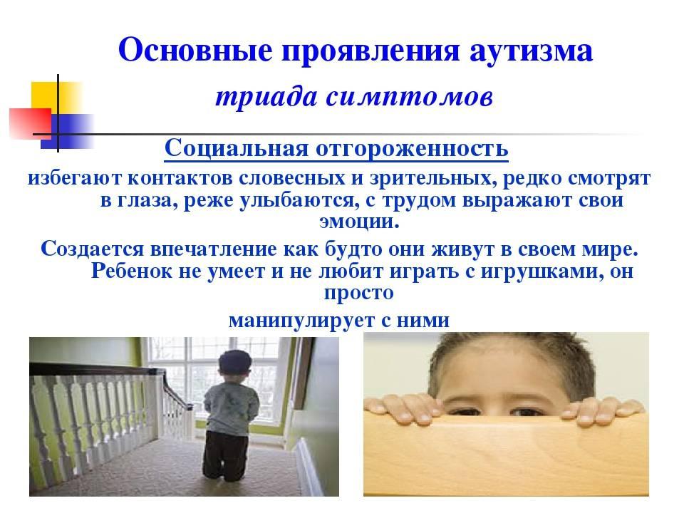 Аутизм у детей что это за болезнь признаки и лечение