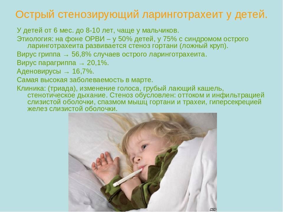 Доктор комаровский о крупе у детей
