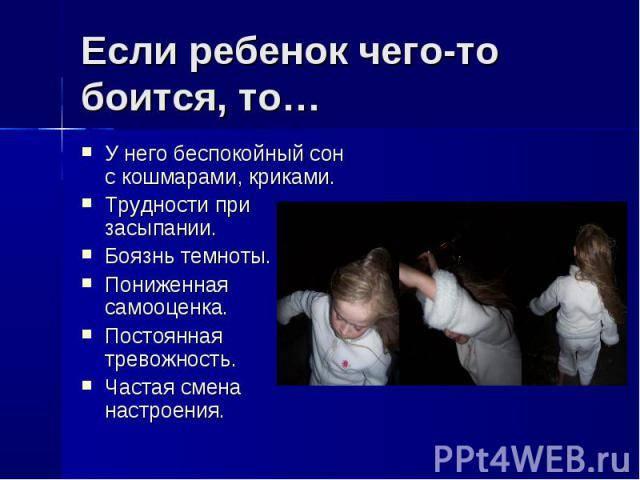Тревожный ребенок - причины, диагностика и лечение