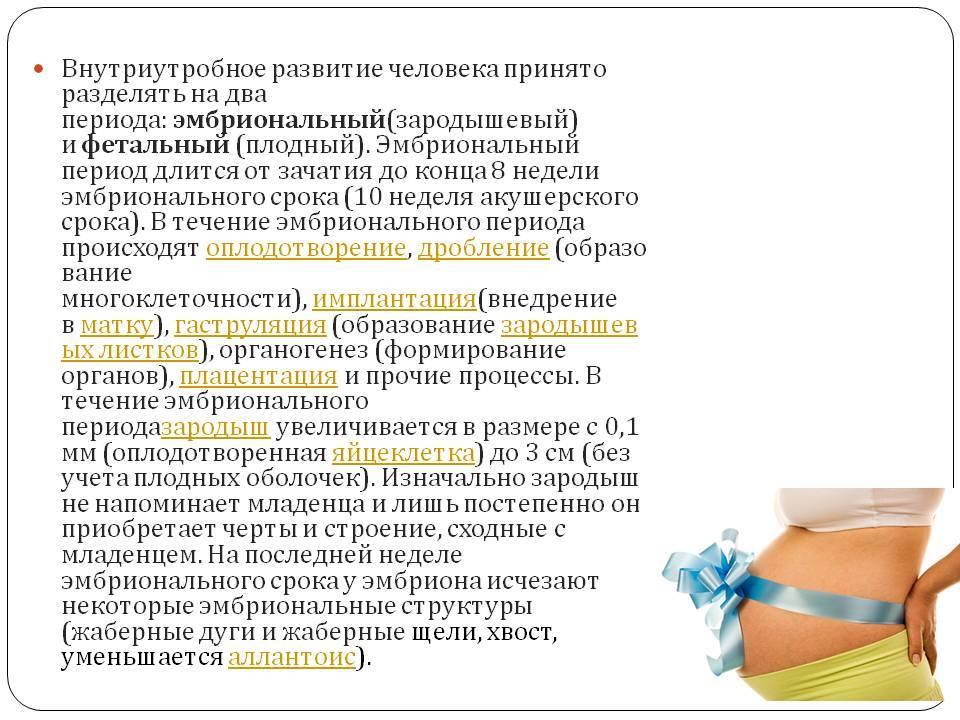 ᐉ нормальная беременность длится недель. сколько недель длится беременность: от зачатия и до родов. какой срок беременности в днях и неделях считается максимальным - ➡ sp-kupavna.ru