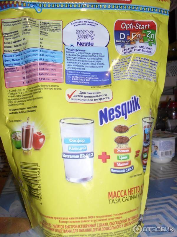 Какао несквик: состав, способ приготовления, калорийность, отзывы