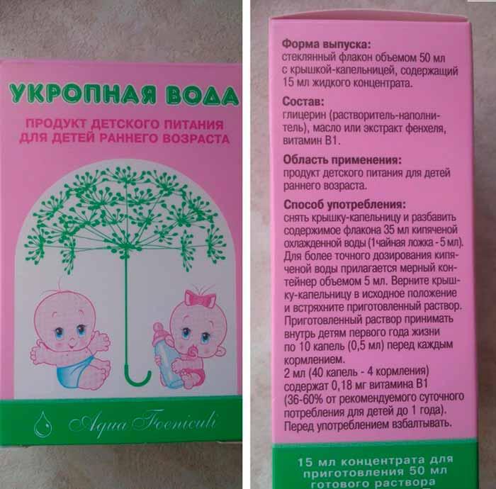 Семена укропа для новорожденных