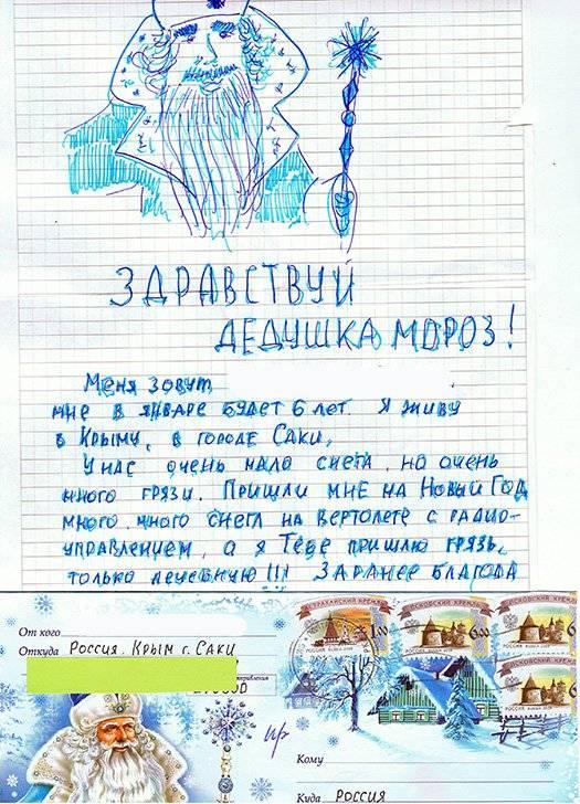 Написать письмо деду морозу и внучке снегурочке.