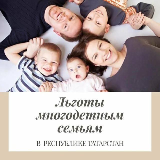 Права многодетных семей: перечень