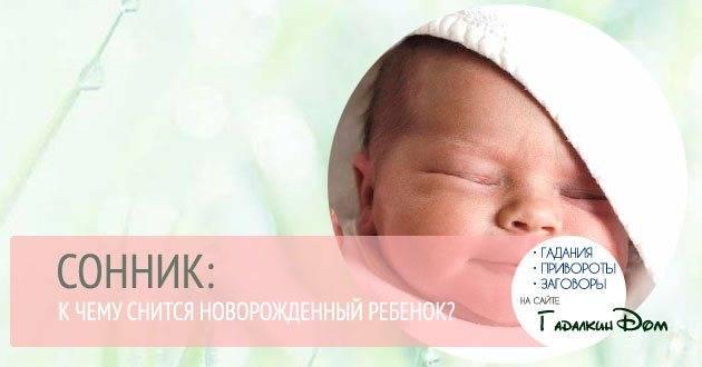 К чему снится младенец на руках ?? подробное толкование