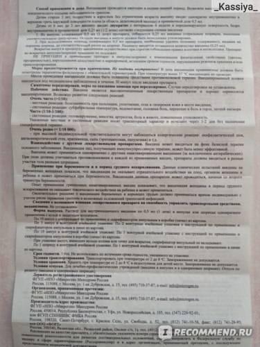 Вакцина «совигрипп» для детей: особенности прививки, инструкция по применению, побочные действия, мнение доктора комаровского