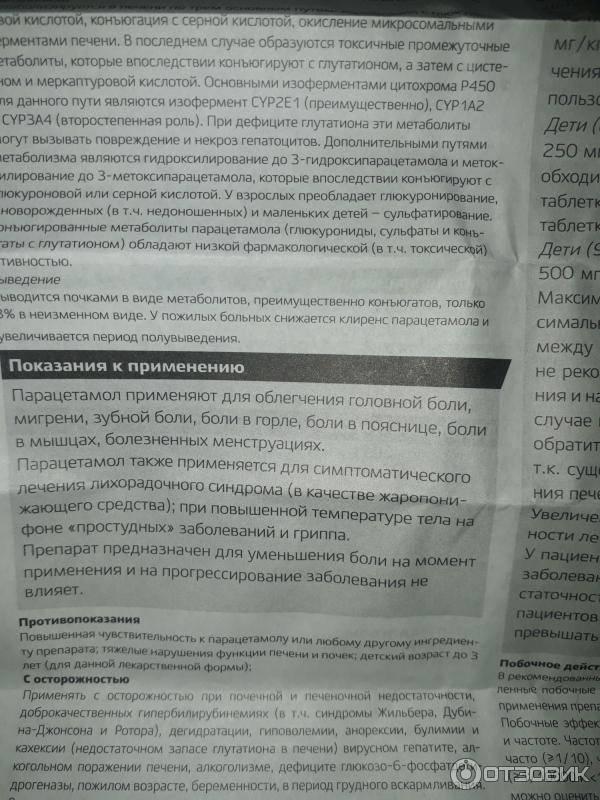 Кеторол® (ketorol)