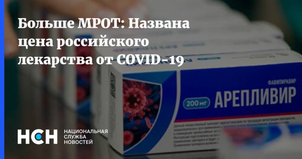 Можно ли применять препарат «Арепливир» для лечения детей и беременных от COVID-19?