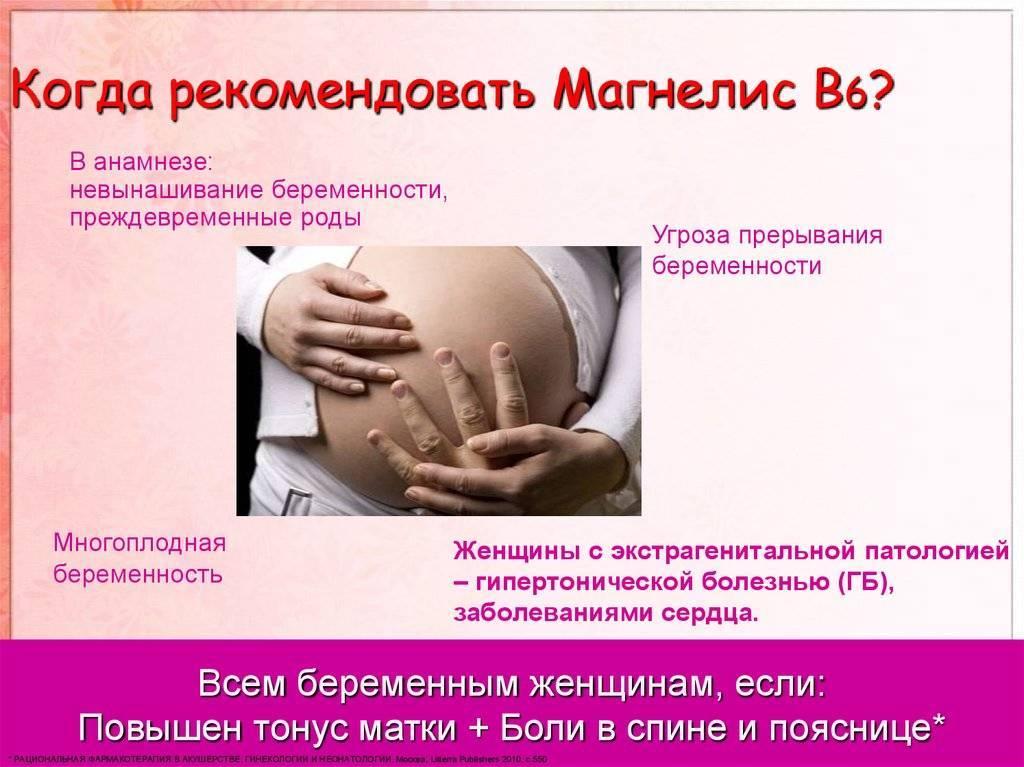 Скрининг 2 триместра: что это такое, зачем и как делают второй скрининг беременности
