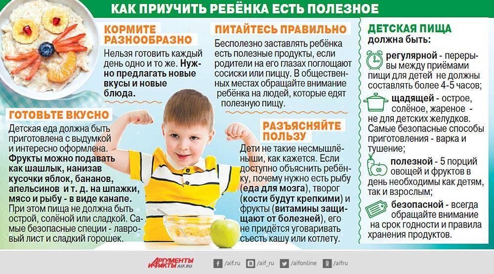 Что делать, если ребенок не ест овощи и как его приучить к полезному?