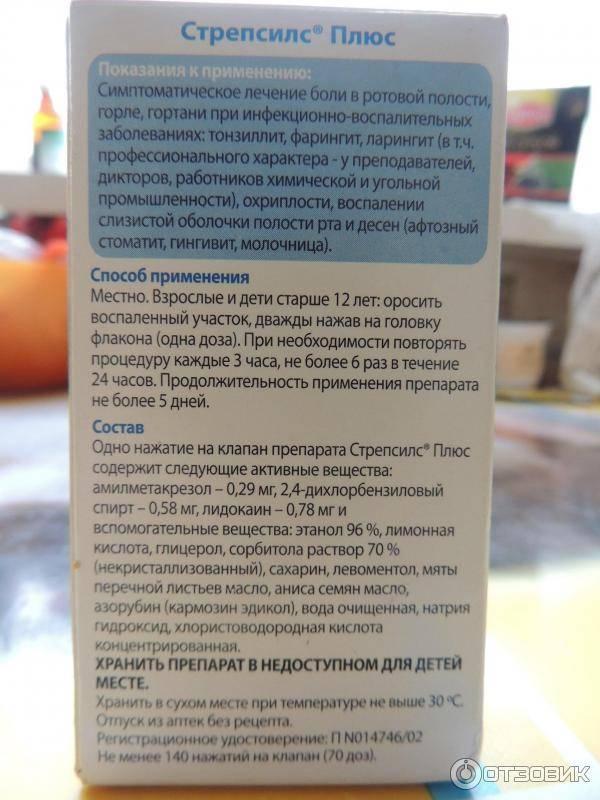 Инструкция по применению стрепсилс® с витамином c