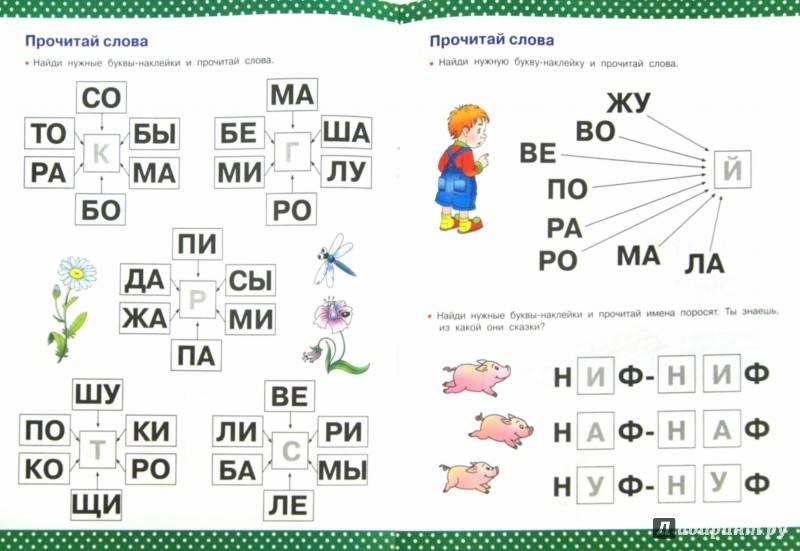 Как научить ребенка читать по слогам в домашних условиях?