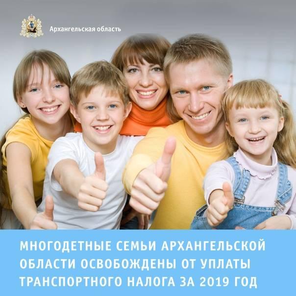 Федеральный закон и указ президента о государственной поддержке многодетных семей: основные положения