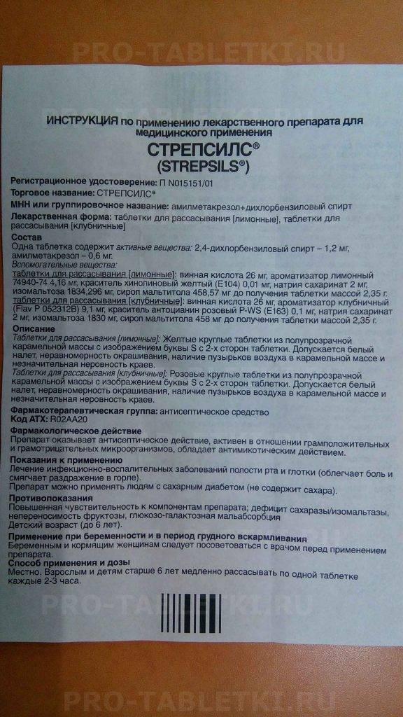Инструкция по применению стрепсилс® с ментолом и эвкалиптом