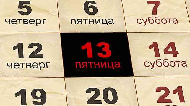 Как перестать верить в приметы и суеверия — fertime.ru