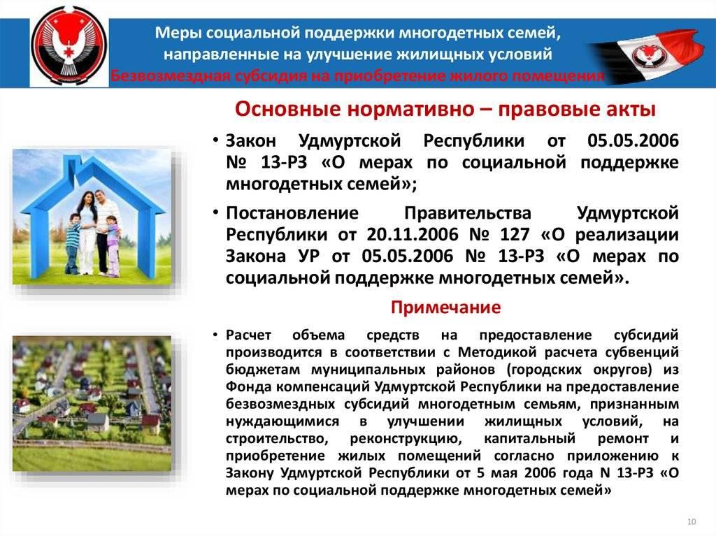 Как и где получить бесплатную юридическую помощь многодетным семьям в россии