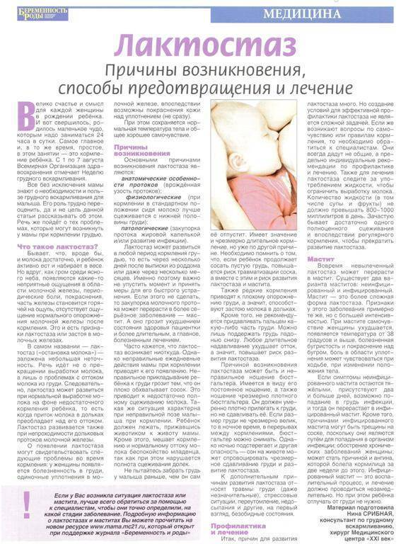 Как расцедить грудь при застое молока у кормящей мамы в домашних условиях при лактостазе