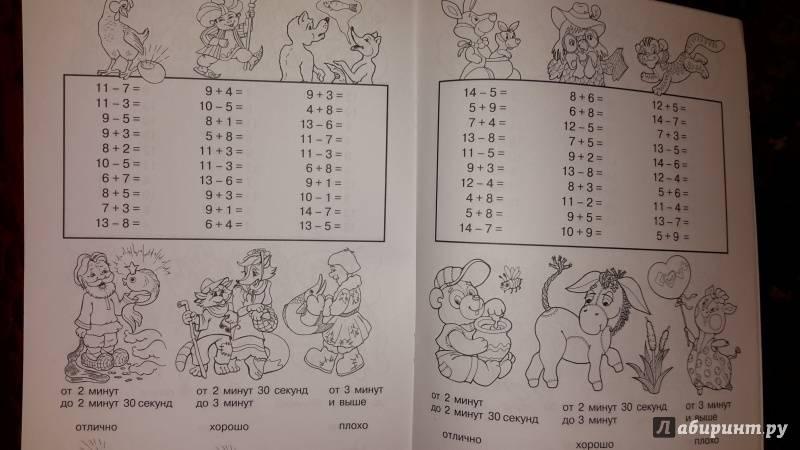 Как научить ребенка запоминать цифры и их написание