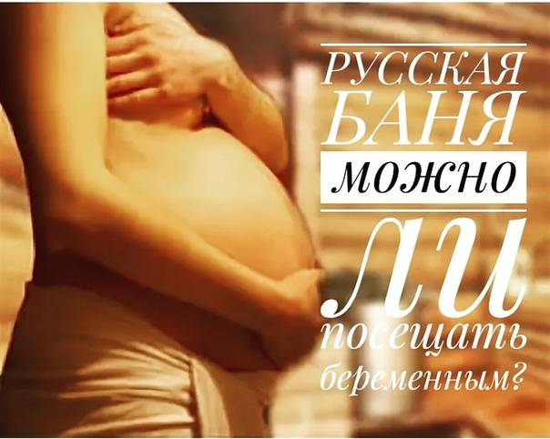 Можно ли беременным ходить в баню: польза и противопоказания