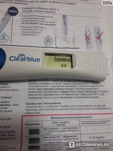 Цифровой тест на беременность: сколько стоит и какой у него индикатор, тесты со сроком беременности