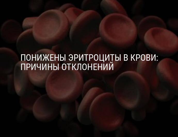 Понижены эритроциты в крови у ребенка