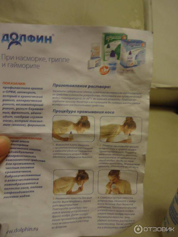 Долфин для детей: инструкция по применению