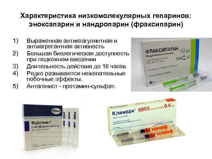 Антикоагулянтное (антитромбическое) лечение во время беременности, родов и в послеродовой период – риски, препараты, дозировки