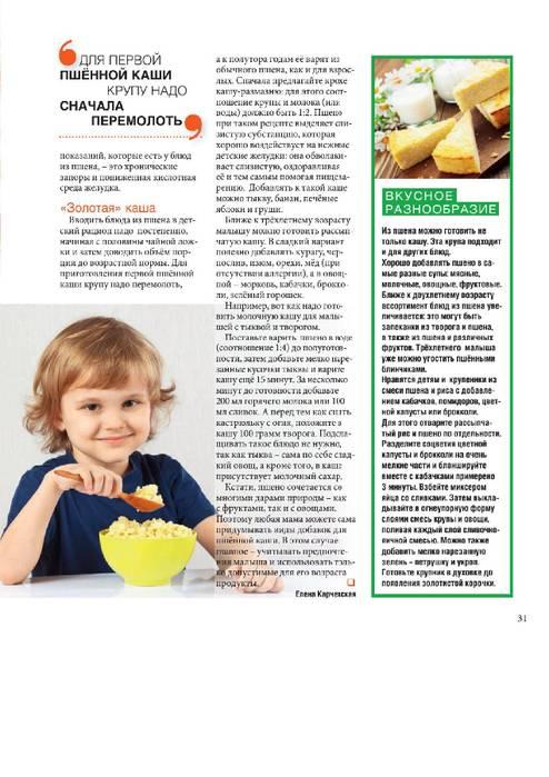 С какого возраста можно давать пшенную кашу ребенку: можно ли годовалому ребенку пшено, рецепты, с тыквой, на воде и молоке