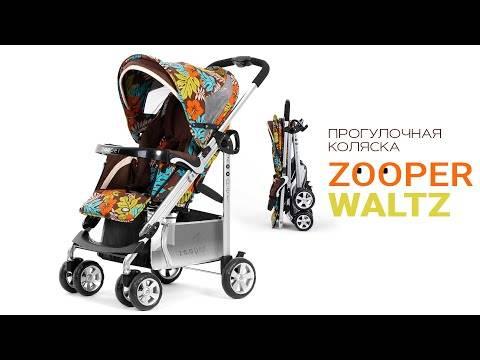 Коляска zooper: прогулочные модели waltz, ballet kit и tango для двойни, трость twist smart и z9, отзывы