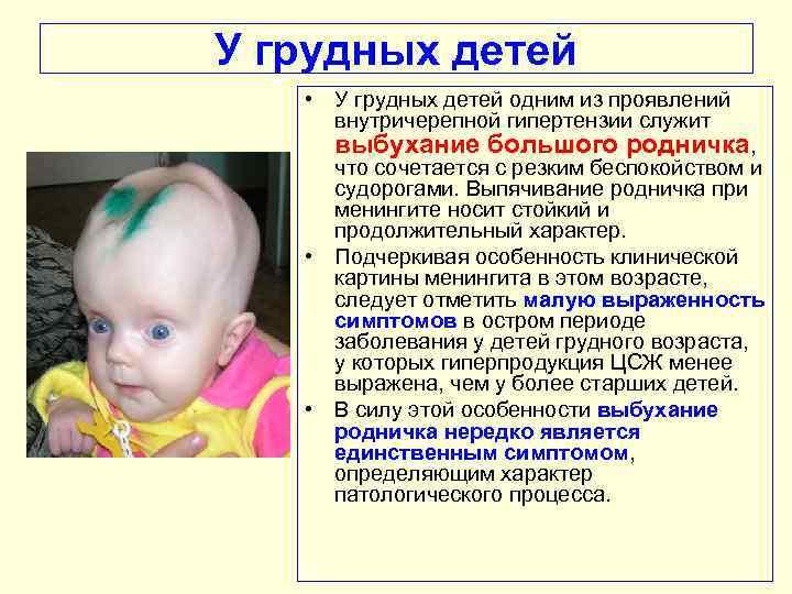 Что делать, если у младенца сыпь
