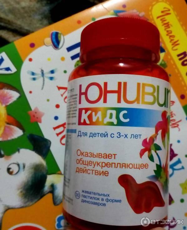 Витамины для детей 7 лет: какие лучше?