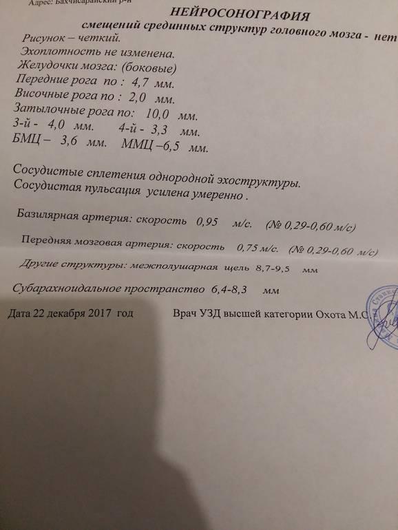 """Нейросонография   детский медицинский центр """"чудодети"""""""