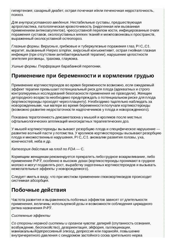 Дексаметазон раствор для инъекций — инструкция по применению   справочник лекарственных препаратов medum.ru