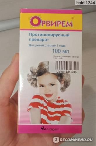 Противовирусные для детей от 3 лет