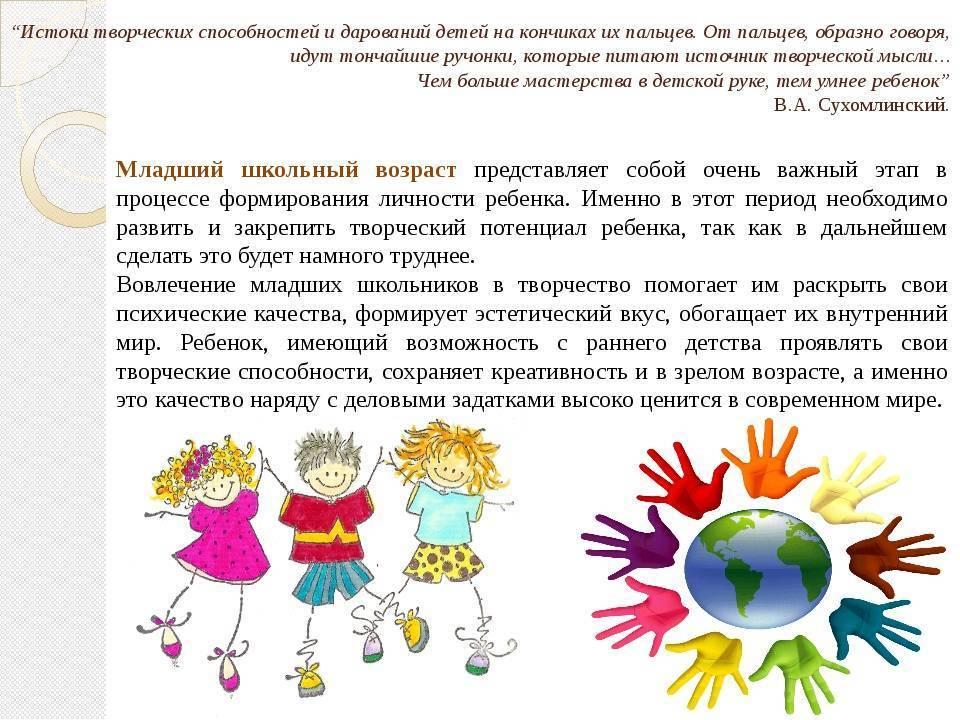Творческие способности и их развитие у дошкольников