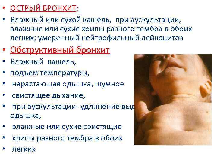 Причины и лечение хрипов у грудного ребенка