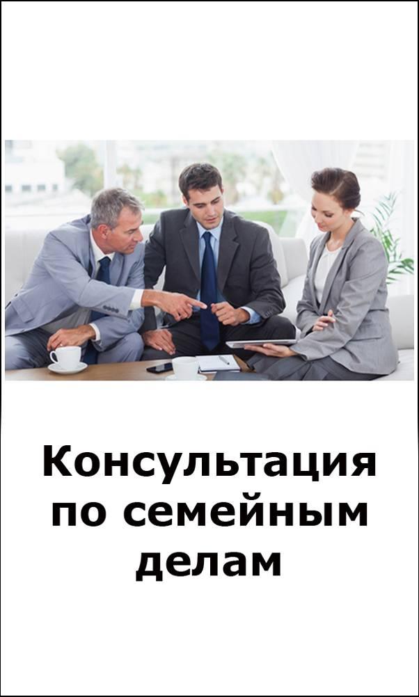 Бесплатная юридическая консультация по семейным вопросам - консультация юриста по семейному праву