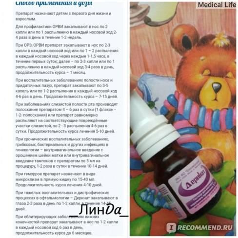 Доктор Комаровский о Деринате для детей