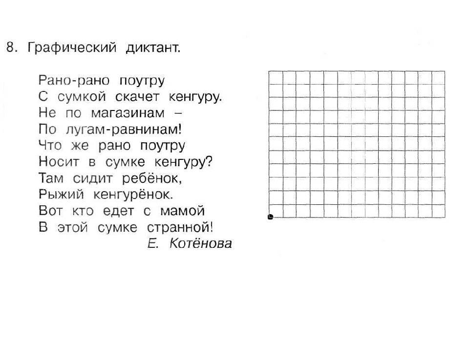 Вежливый ослик графический диктант – графический диктант №12 «ослик», фгос - club-detstvo.ru - центр искусcтв и творчества марьина роща