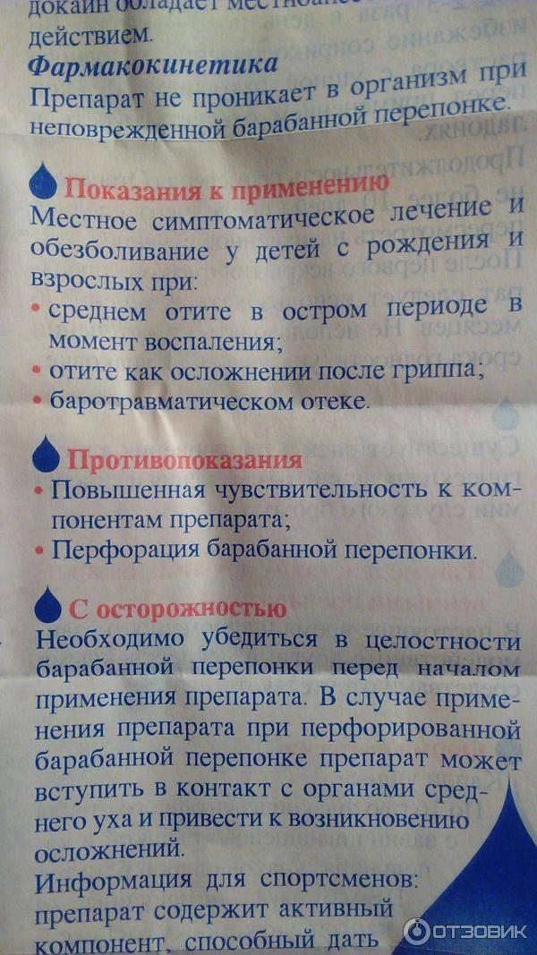 Отипакс для детей: инструкция по применению