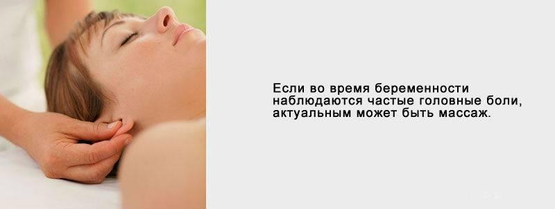 Мигрень: симптомы, причины, лечение. как выбрать таблетки от мигрени - напоправку – напоправку