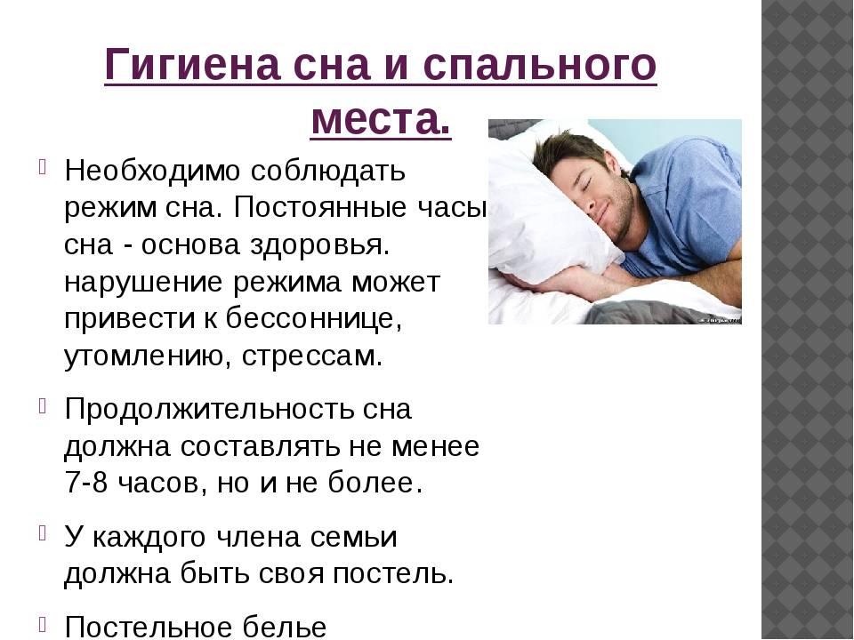 Как спать правильно и всегда высыпаться - секреты здорового сна