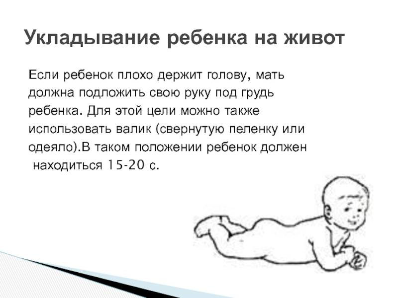 Во сколько ребенок начинает держать голову, ползать, ходить?
