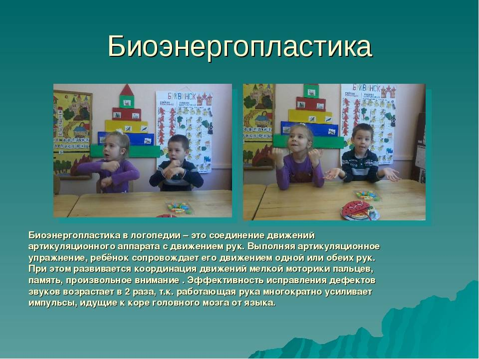 Куклотерапия: занятия, упражнения, форма проведения