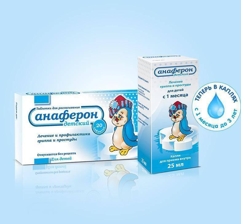 Анаферон детский: отзывы комаровского о препарате для детей, инструкция по применению для профилактики