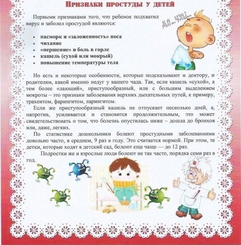 «против гриппа и простуды». досуг для детей старшего дошкольного возраста