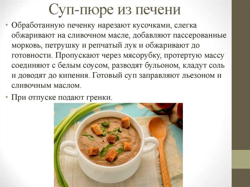 Рыбный суп из трески для детей
